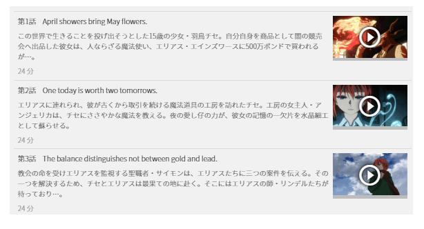 U-NEXTで配信されているアニメ「魔法使いの嫁」