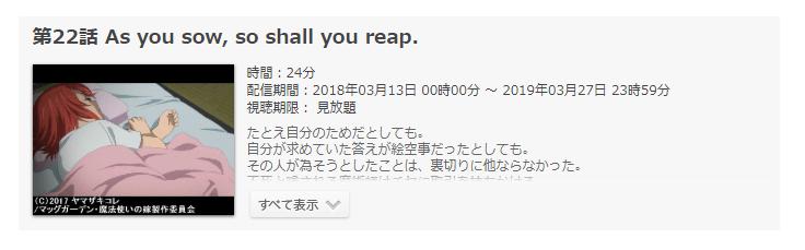 「魔法使いの嫁」第22話の動画「As you sow, so shall you reap.」