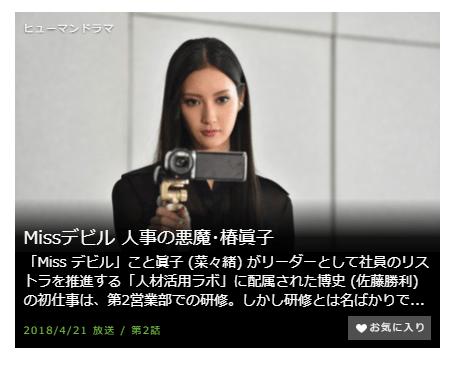 「missデビル 人事の悪魔・椿眞子」第2話の動画のあらすじ