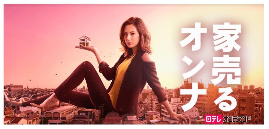 第1シリーズ「家売るオンナ」のドラマ動画