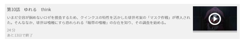 「東京喰種トーキョーグール:re(3期)」10話の動画「ゆれる think」