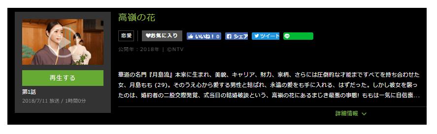 「高嶺の花」のドラマ動画(1話~10話<最終回>)