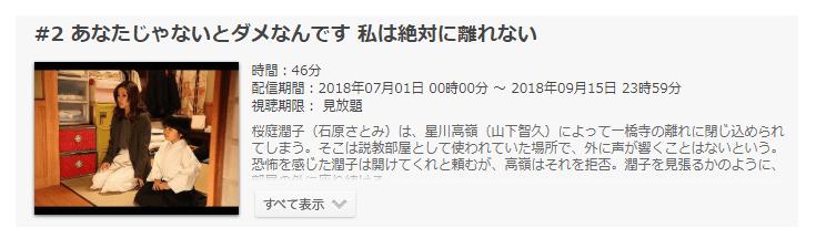 「5→9~私に恋したお坊さん~」第2話の動画のあらすじ