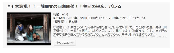 「5→9~私に恋したお坊さん~」第4話の動画のあらすじ