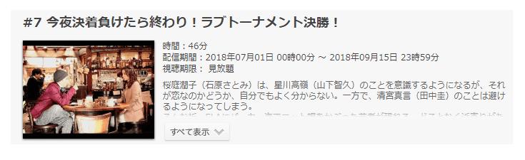 「5→9~私に恋したお坊さん~」第7話の動画のあらすじ