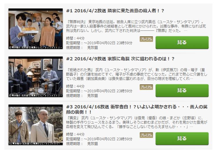 「火の粉」のドラマ動画(1話~9話<最終回>)