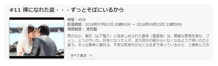 「サマーヌード」第11話(最終話)の動画のあらすじ