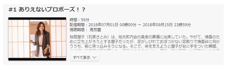 「5→9~私に恋したお坊さん~」第1話の動画のあらすじ