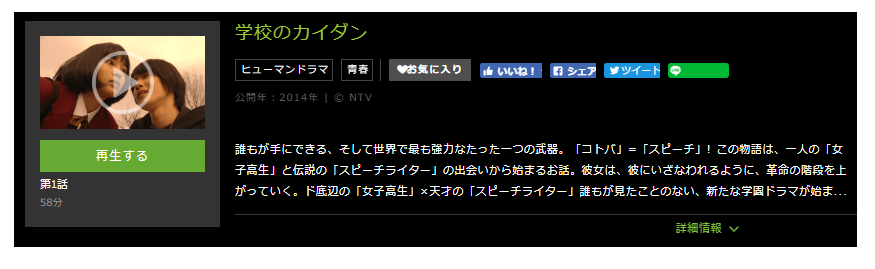 「学校のカイダン」のドラマ動画(1話~10話<最終回>)
