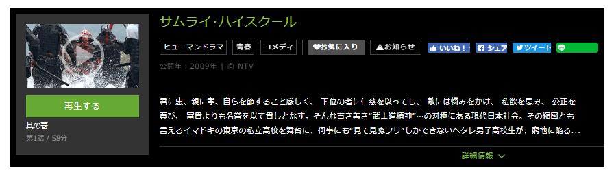 「サムライハイスクール」のドラマ動画(1話~9話<最終回>)