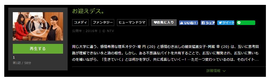 「お迎えデス。」のドラマ動画(1話~9話<最終回>)