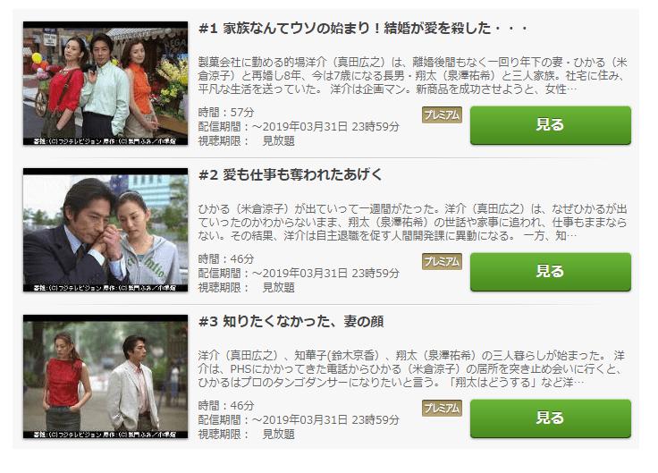 「非婚家族」のドラマ動画(1話~12話<最終回>)
