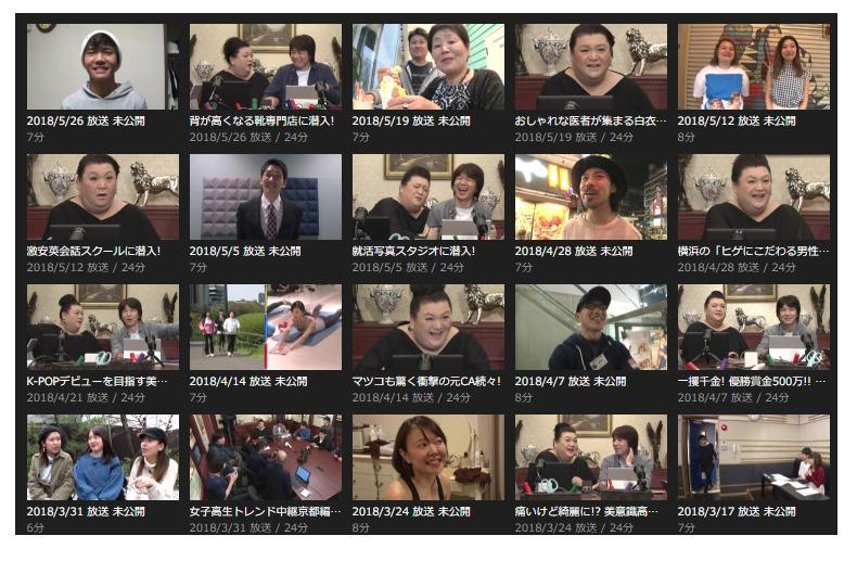 「マツコ会議」の過去1年間放送した全動画