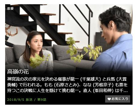「高嶺の花」第9話の動画のあらすじ