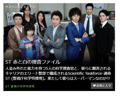 スペシャルドラマ「ST 警視庁科学特捜班」の動画