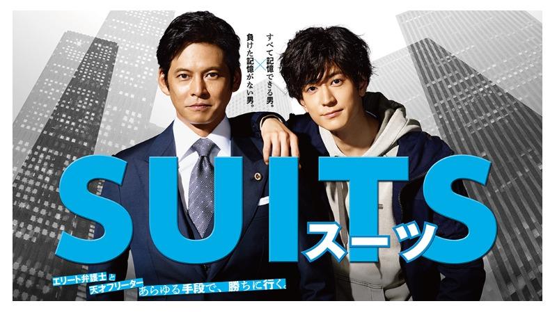ドラマ「SUITS/スーツ(日本版)」の動画情報