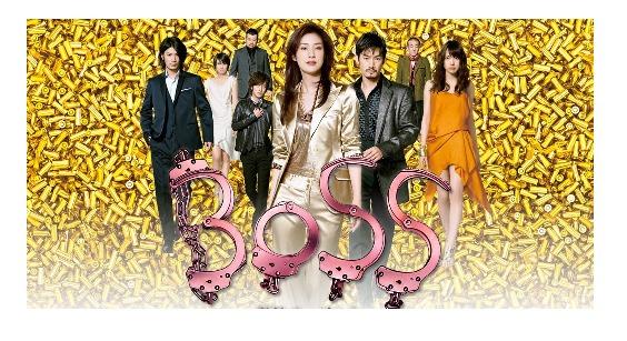 戸田恵梨香が出演したドラマ「BOSS 1stシーズン」