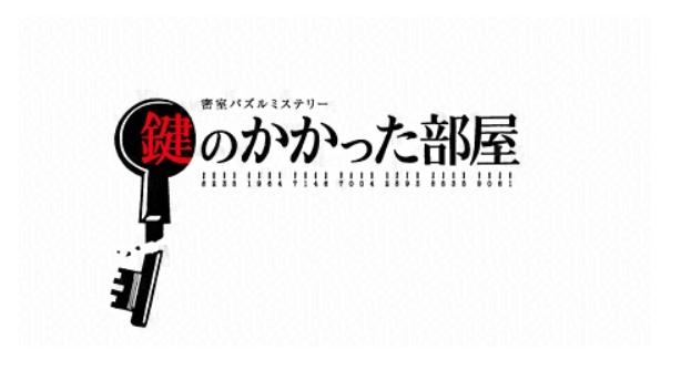 戸田恵梨香が出演したドラマ「鍵のかかった部屋」