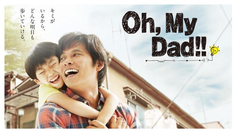 ドラマ「Oh, My Dad!!」の動画情報