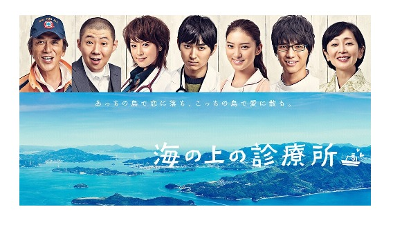 戸田恵梨香が出演したドラマ「海の上の診療所」