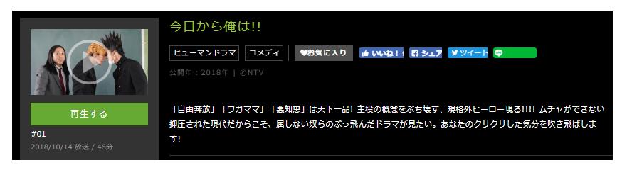 「今日から俺は!!」のドラマ動画(1話~10話<最終回>)