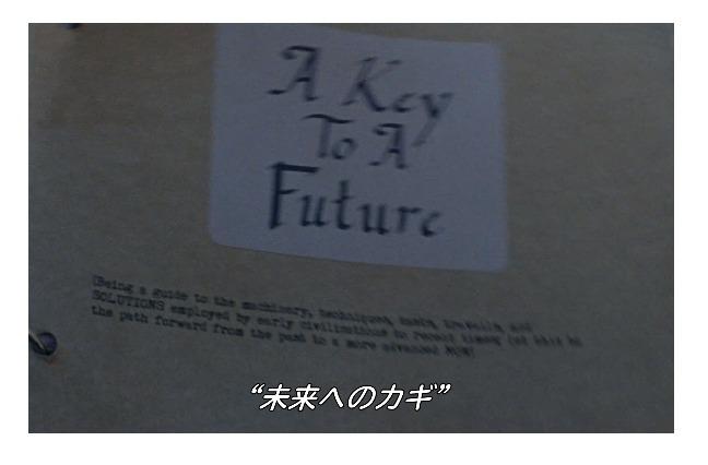 ジョージーの「未来へのカギ」