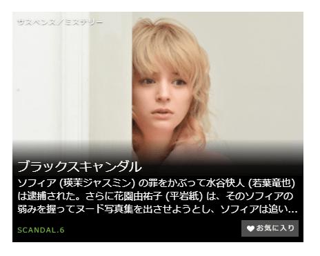 「ブラックスキャンダル」第6話の動画のあらすじ