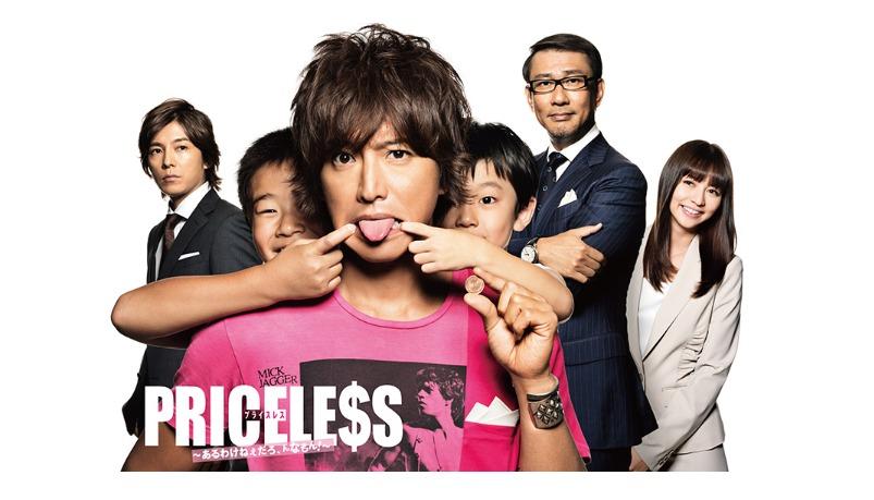 ドラマ「PRICELESS(プライスレス)」の動画情報