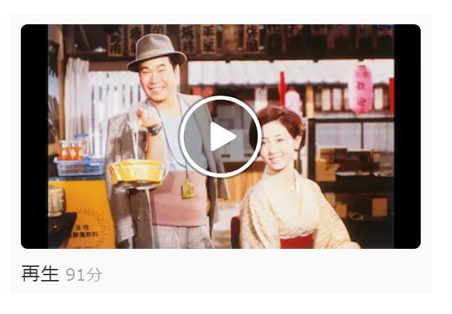 映画「男はつらいよ(第1作)」の動画