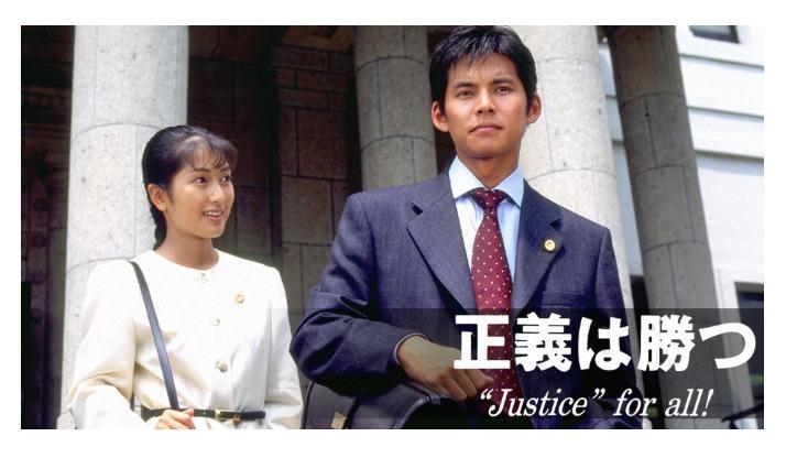 ドラマ「正義は勝つ」の動画情報