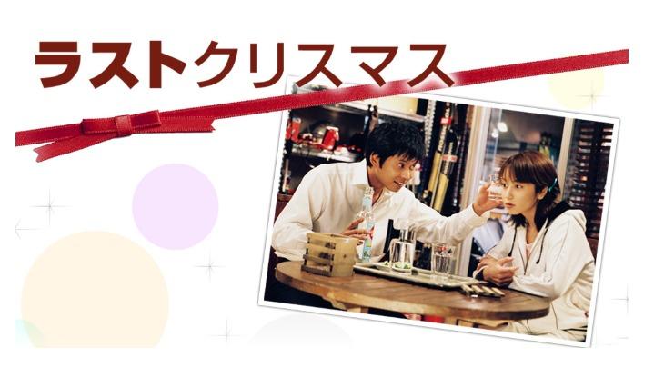 ドラマ「ラストクリスマス」の動画情報