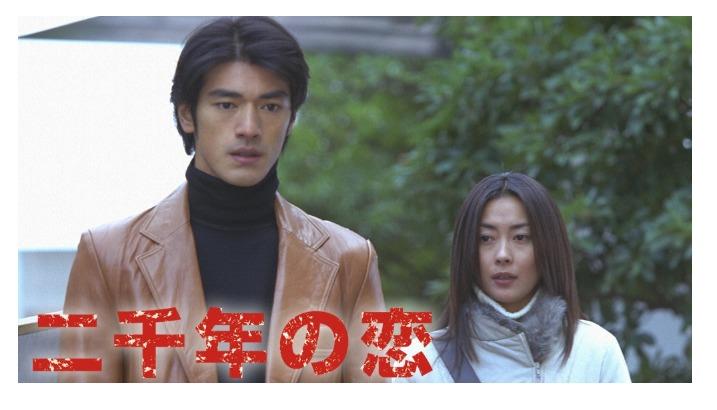 ドラマ「二千年の恋」の動画情報