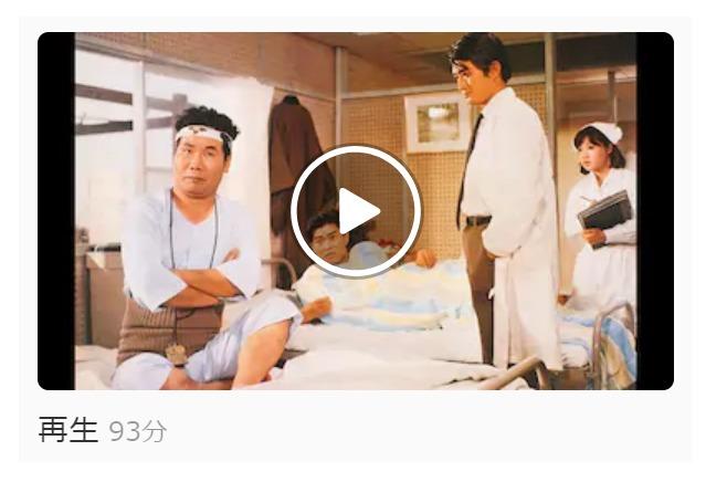 映画「続・男はつらいよ(第2作)」の動画