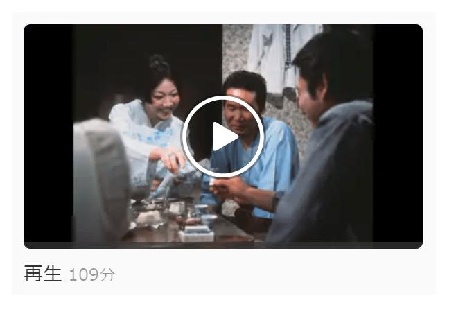 映画「男はつらいよ 寅次郎夕焼け小焼け(第17作)」の動画