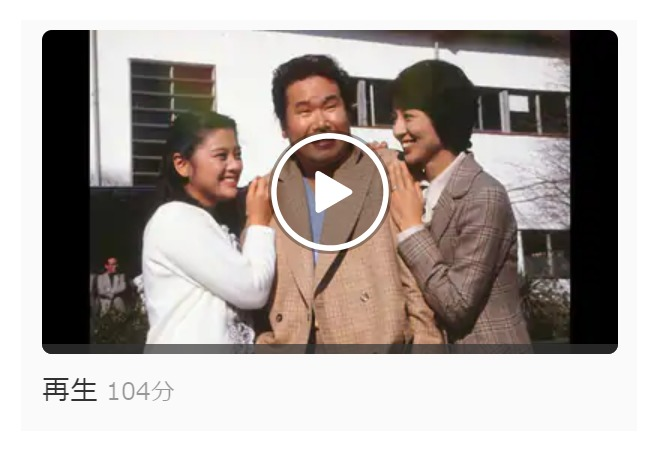 映画「男はつらいよ 寅次郎春の夢(第24作)」の動画