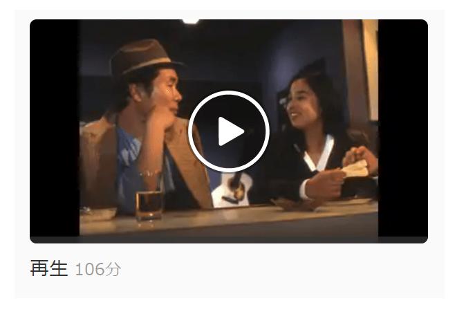 映画「男はつらいよ 花も嵐も寅次郎(第30作)」の動画