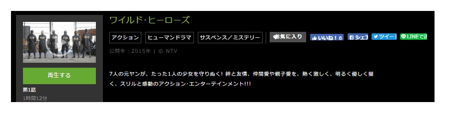 「ワイルドヒーローズ」のドラマ動画(1話~10話<最終回>)