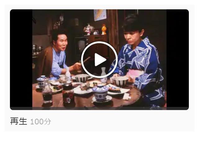 映画「男はつらいよ 旅と女と寅次郎(第31作)」の動画