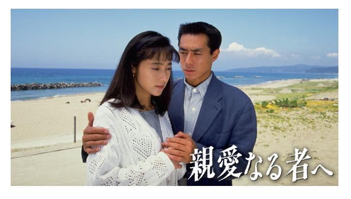 ドラマ「親愛なる者へ」の動画情報