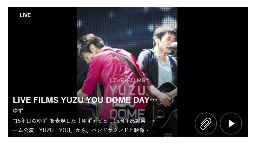 ゆずライブ動画「LIVE FILMS YUZU YOU DOME DAY2 ~みんな、どうむありがとう~」を見放題で配信しているサイト
