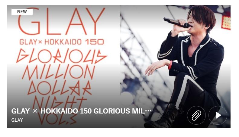GLAYライブ動画「HOKKAIDO 150 GLORIOUS MILLION DOLLAR NIGHT Vol.3」を見放題で配信しているサイト