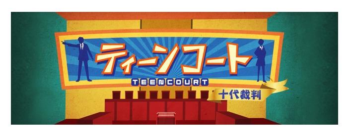 ドラマ「ティーンコート」の動画情報