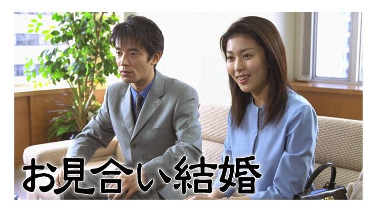 ドラマ「お見合い結婚」の動画情報