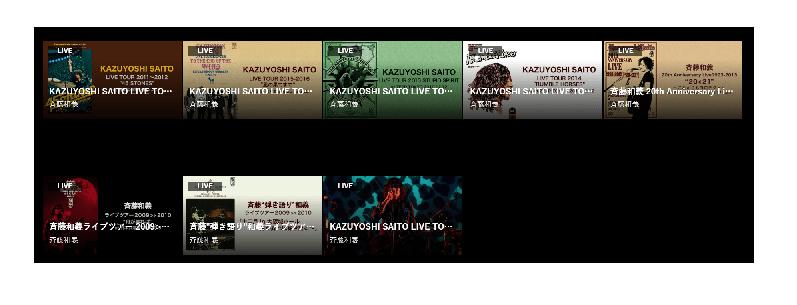 斉藤和義ライブ動画「斉藤