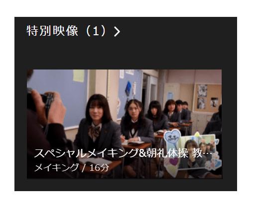 huluを利用するとドラマ「3年A組 今から皆さんは、人質です」の特別動画も視聴できる