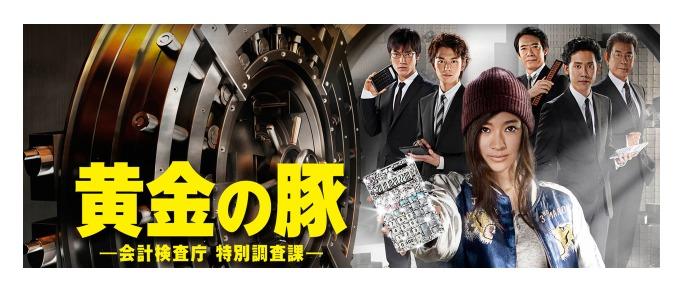 ドラマ「黄金の豚~会計検査庁 特別調査課~」の動画情報