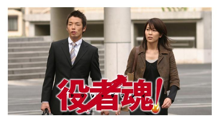 ドラマ「役者魂!」の動画情報