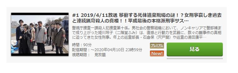 「ストロベリーナイト・サーガ」のドラマ動画(1話~)