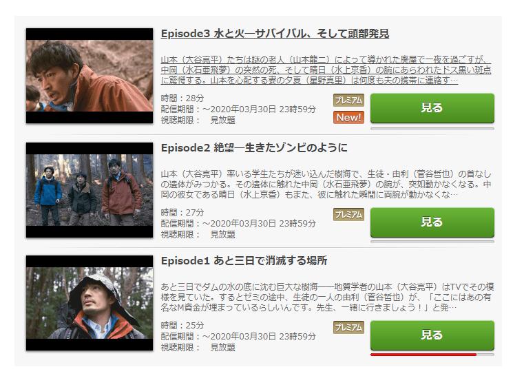 「GHOSTTOWN」のドラマ動画(1話~7話<最終回>)