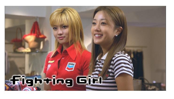 ドラマ「ファイティングガール」の動画情報